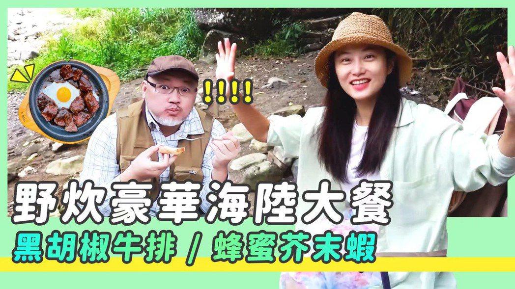 趙小僑(右)和老公劉亮佐戶外野炊。圖/修毅提供