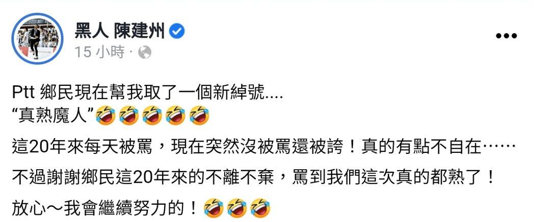 圖/擷自陳建州臉書
