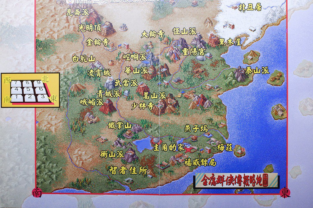當年買遊戲所附的地圖,說實話和遊戲內容有蠻大出入,頂多只能當位置參考。
