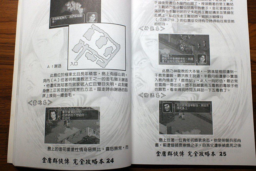 雖說遊戲是全中文的,但由於裡面有很多東西的提示比較沒那麼明顯,或者是一些事件的發...