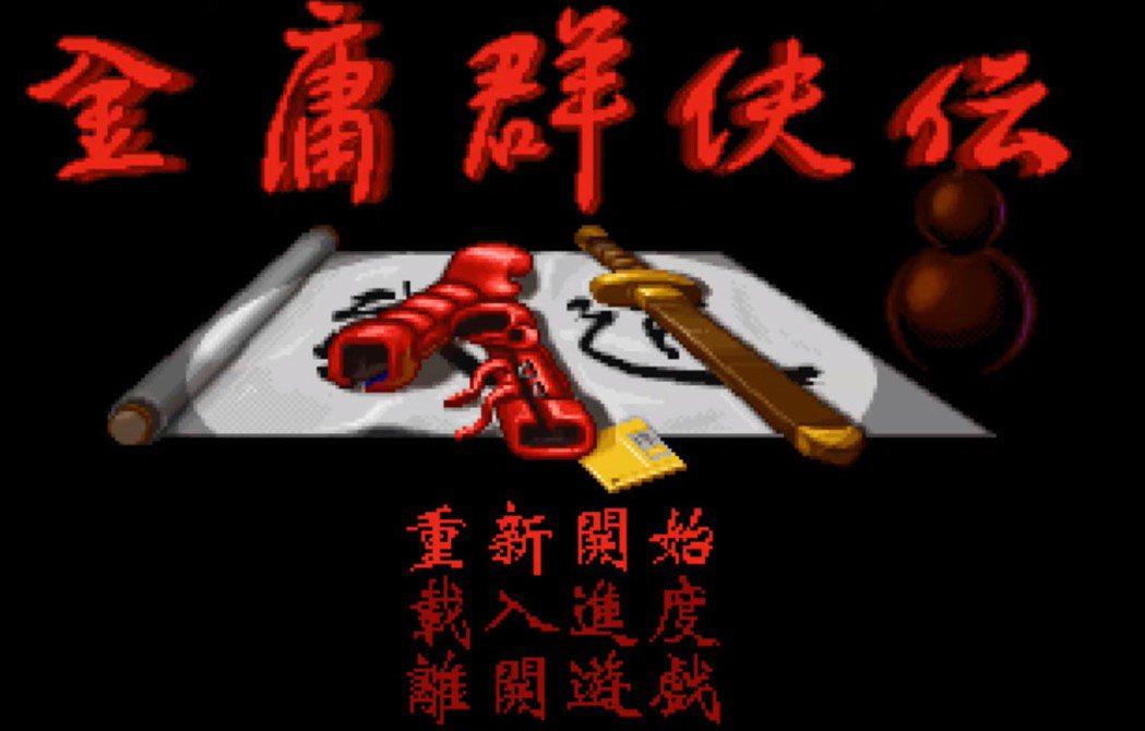即使開頭畫面是如此陽春,但當時中文遊戲依舊是少數,讓玩家都很珍惜。