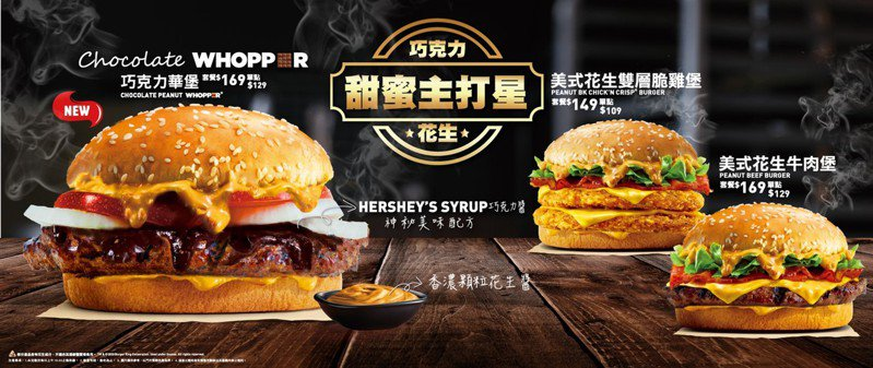 漢堡王新推「甜蜜主打星」系列漢堡。圖/漢堡王官網