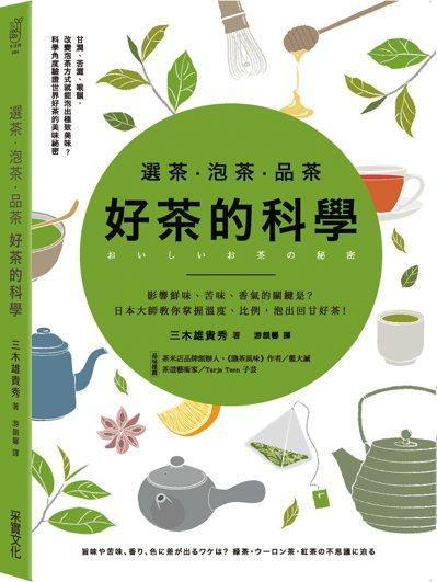 .書名:選茶.泡茶.品茶,好茶的科學.作者:三木雄貴秀.譯者:游韻馨...