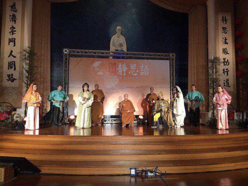 慈濟清水靜思堂今天舉辦「靜思智慧語.好話遍寰宇」音樂饗宴,和唐美雲歌仔戲團公演。圖/慈濟基金會提供