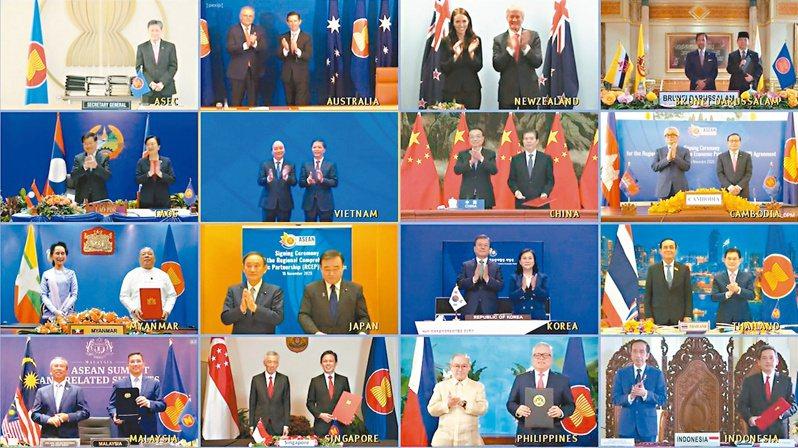 RCEP成員國在東協峰會場邊,以視訊會議形式簽署這項自由貿易協定。(歐新社)
