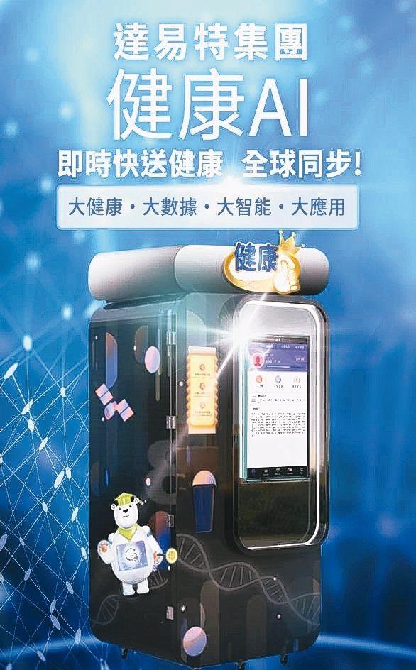 達易特研發「即時健康AI照護機」。 圖/達易特提供