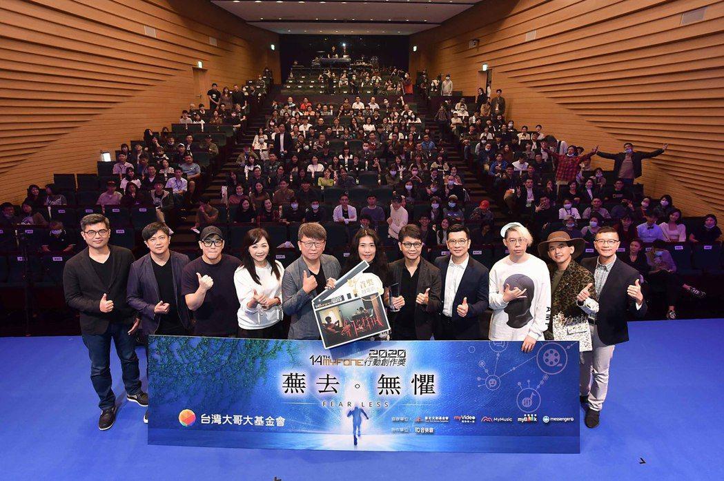 大師級評審團及伙伴力挺第14屆myfone行創獎,共同與百萬首獎和全場參與者合影...