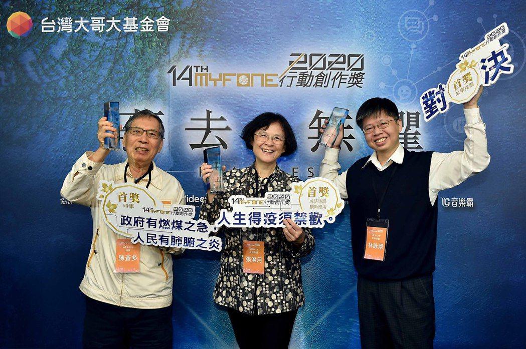 第14屆myfone行創獎訊息文學組,由全場最高齡78歲陳蒼多(左)、張澄月(中...