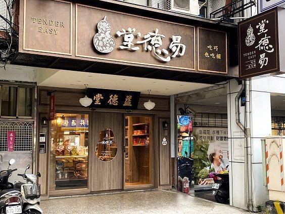 堂德易門面。 臺北市商業處/提供