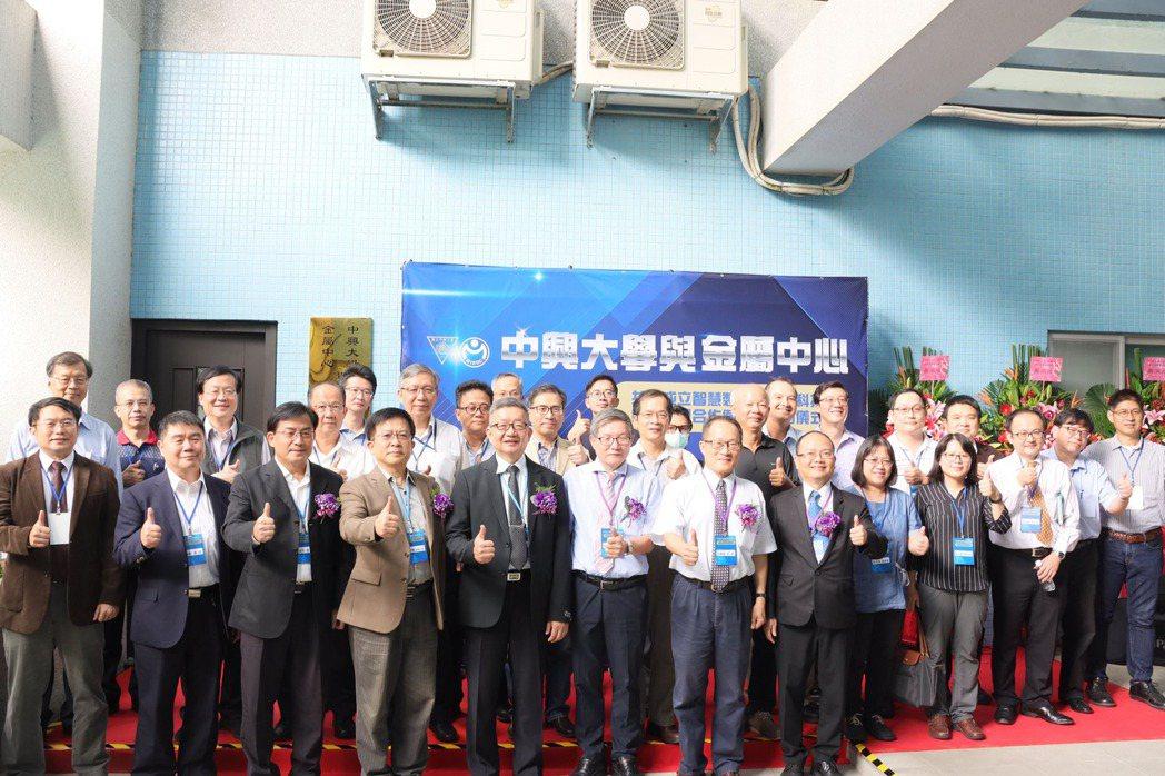 「智慧製造及金屬科技策略聯盟」來賓合影。 金屬中心/提供