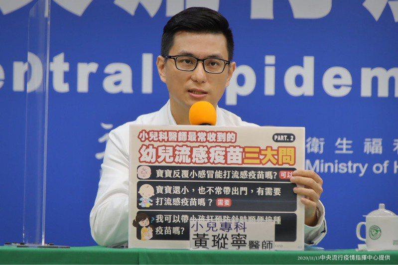 馬偕兒童醫院小兒感染科主治醫師黃瑽寧表示,小感冒其實也可以接種流感疫苗。圖/指揮中心提供