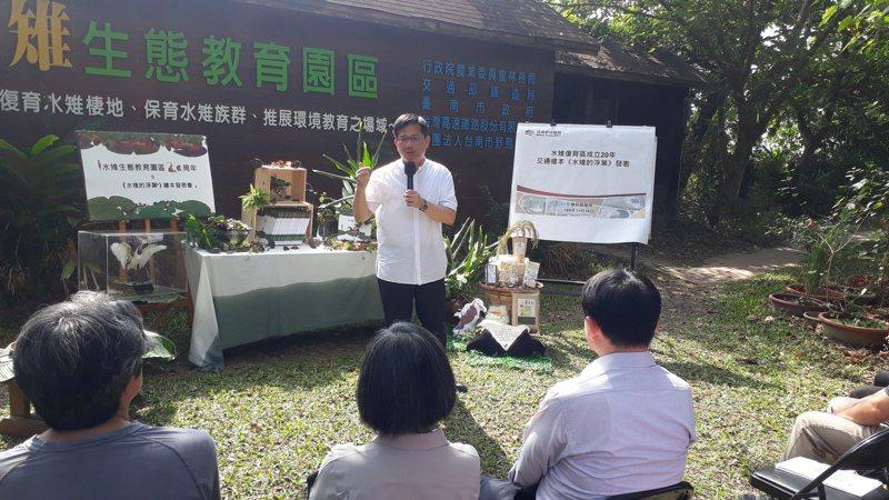 水雉復育20周年 交通部長林佳龍推薦「水雉的浮葉繪本」體驗行程。記者周宗禎攝影