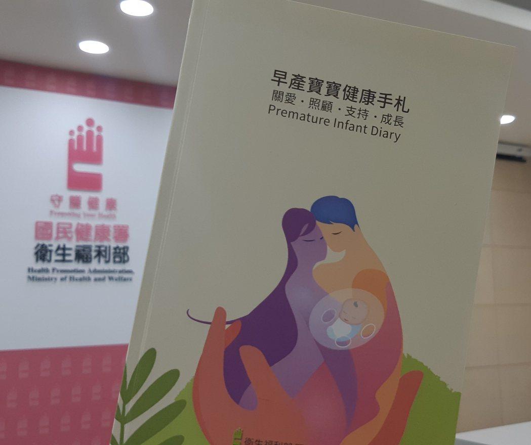 明年元旦起,早產兒都能可以擁有一本專屬的「早產寶寶健康手札」。記者邱宜君/攝影