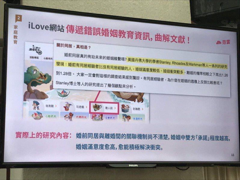 立委范雲表示,教育部委辦「iLove戀愛時光地圖」網站傳遞錯誤情感內容,呼籲教育部重新檢視。記者潘乃欣/攝影