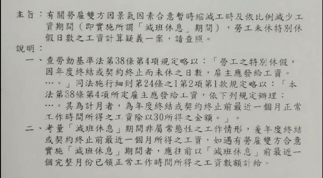 勞動部函文解釋無薪假不會拉低特休假結清薪資。圖/勞動部提供