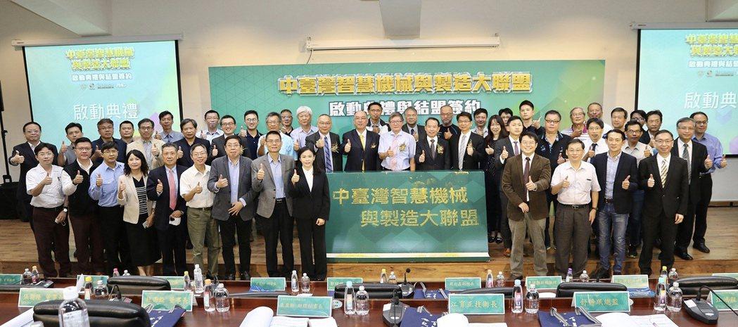 「中台灣智慧機械與製造大聯盟」將匯集產官學研能量,帶動中台灣成為智慧機械之都。記...