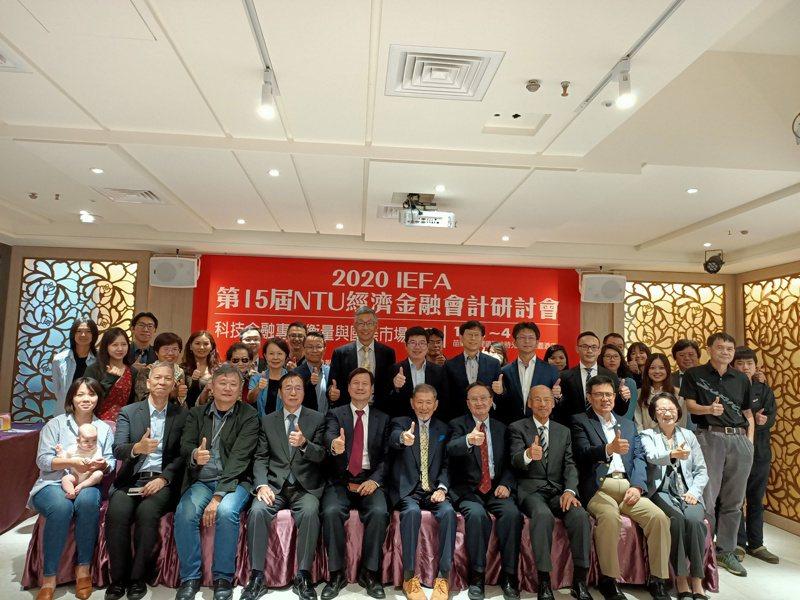2020 IEFA第15屆NTU經濟金融會計國際研討會─科技金融專業衡量與國際市場發展,與會者合影。 台灣金融教育協會/提供