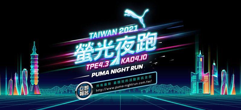 PUMA 螢光夜跑即將開報!  圖片來源:PUMA