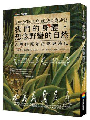 .書名:我們的身體,想念野蠻的自然:人體的原始記憶與演化.作者:羅伯・唐恩...