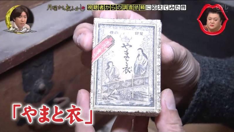 民宿裡有一個火柴盒大小的精美盒子,上面寫著「やまと衣」(YAMATOKINU)圖翻攝自節目「月曜から夜ふかし」