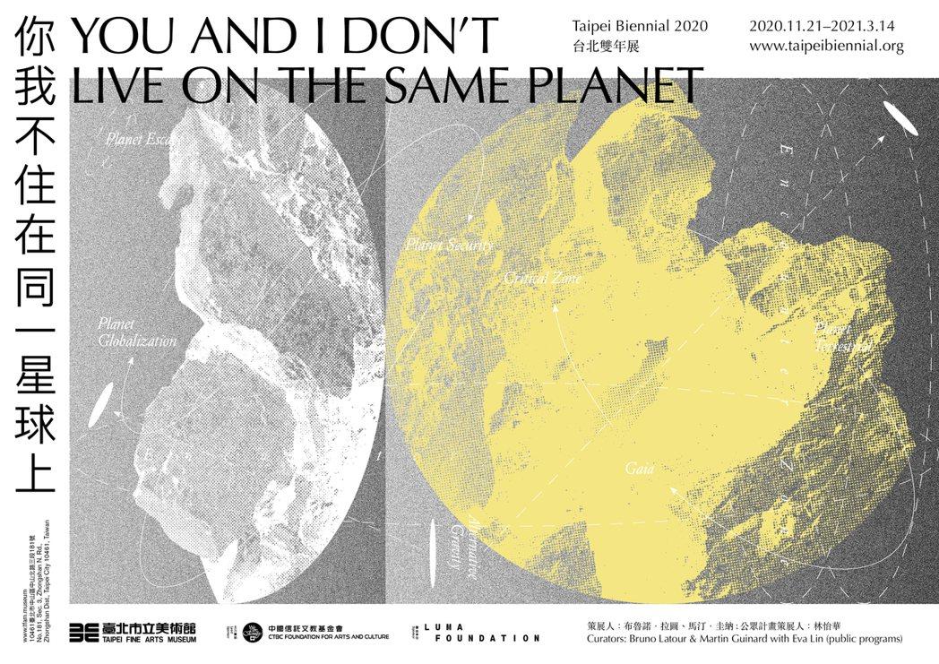 本屆台北雙年展「你我不住在同一星球上」主視覺,以具有科學性、功能性和具層次系統的...
