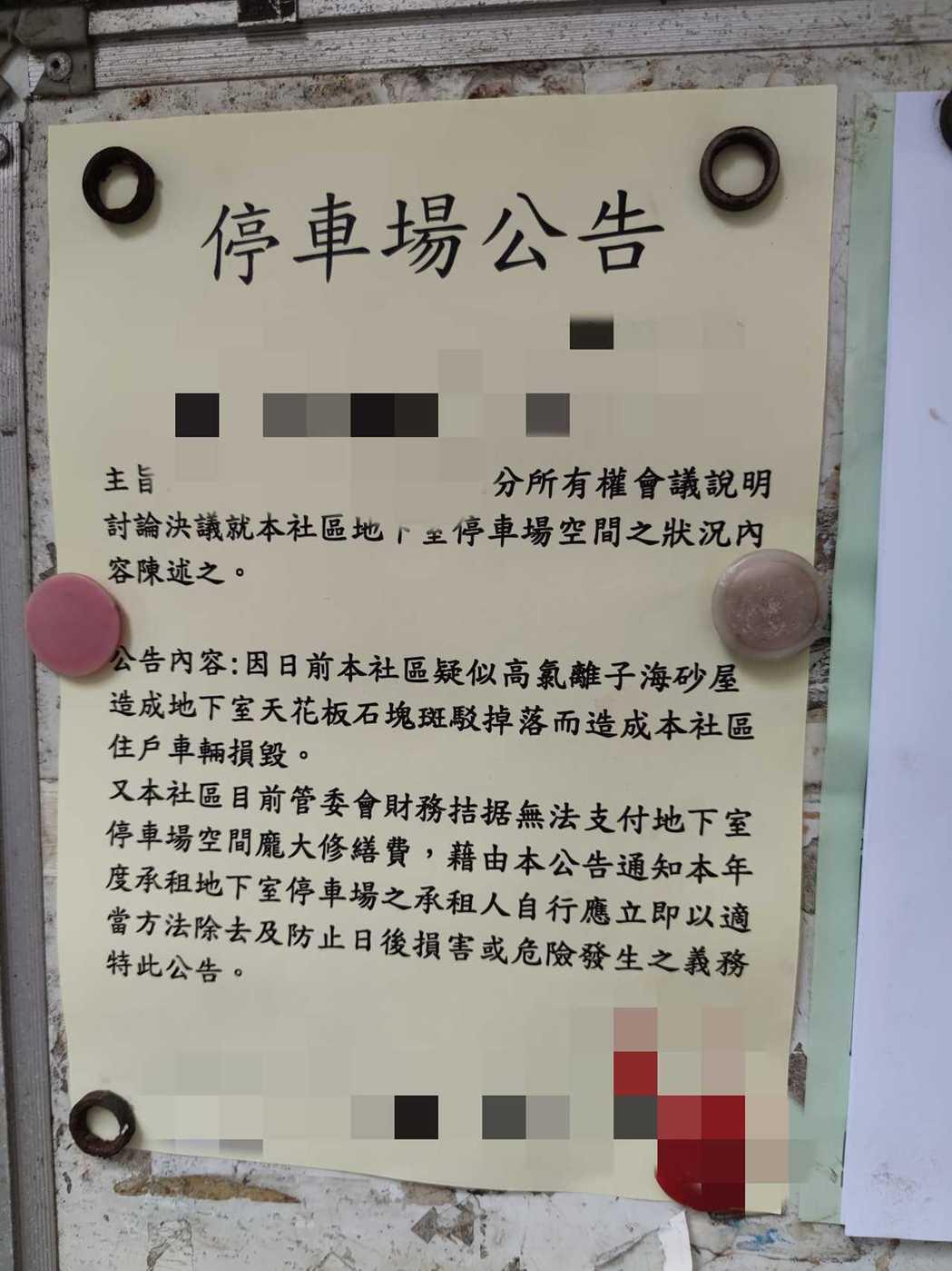 有網友看房時發現一處社區貼出一張「疑似氯離子過高」的公告,讓他擔心有可能是海砂屋...