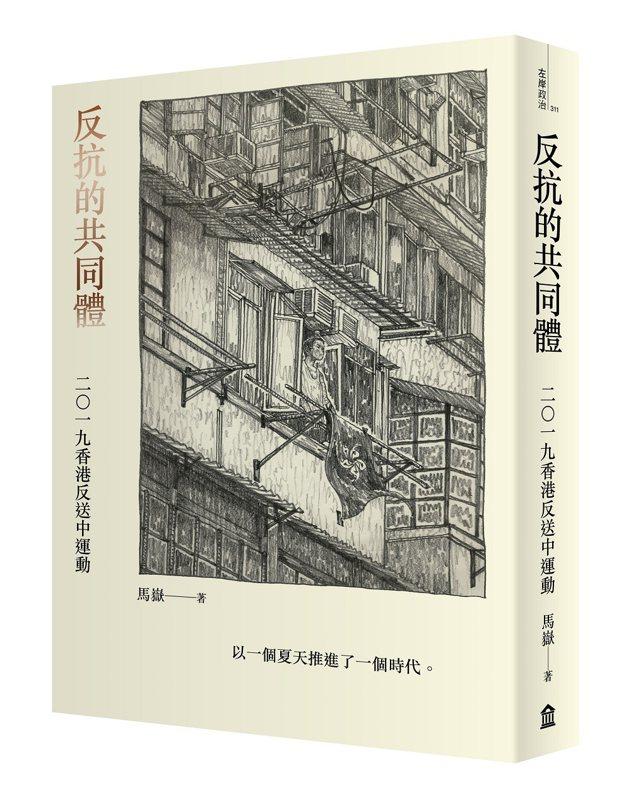 圖、文/左岸文化《反抗的共同體:二〇一九香港反送中運動》