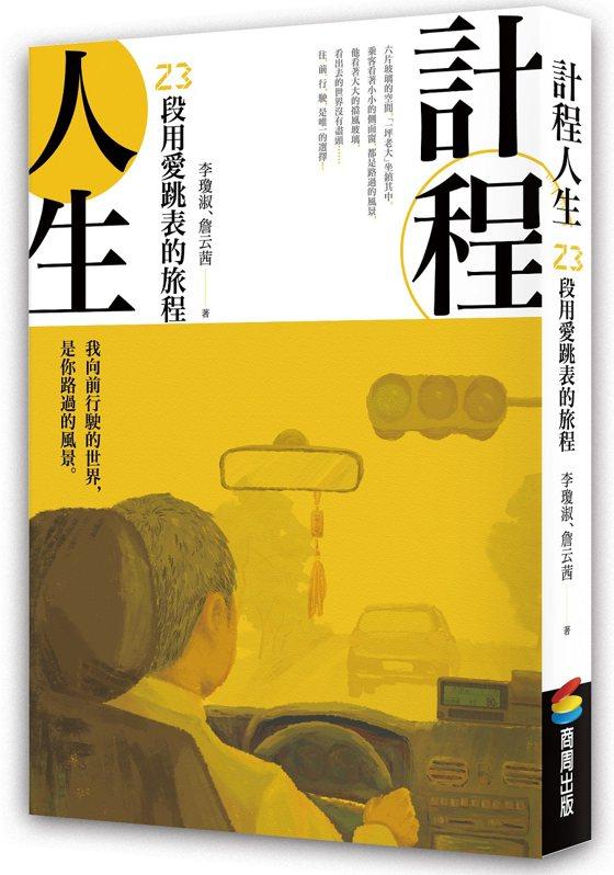 圖、文/商周出版《計程人生:23段用愛跳表的旅程》