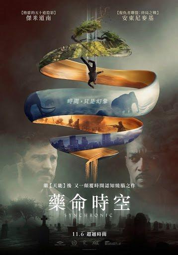 《藥命時空》中文海報,11月6日上映