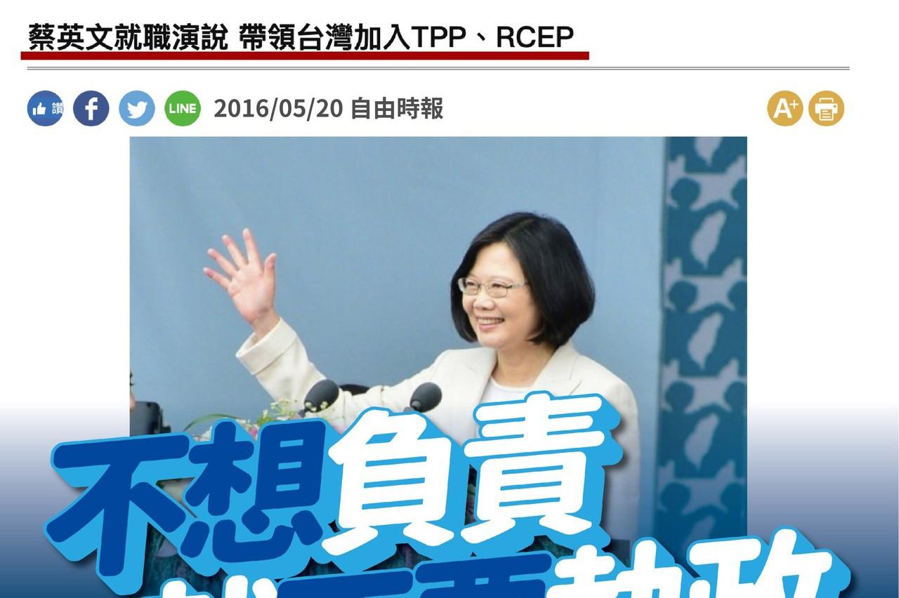 進不去RCEP甩鍋國民黨 江啟臣:蔡總統不負責就別執政