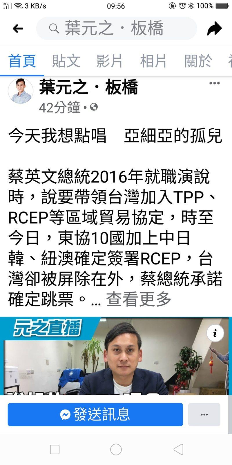 進不了RCEP,新北市議員葉元之認為台灣已成為「亞細亞的孤兒」。記者施鴻基/翻攝
