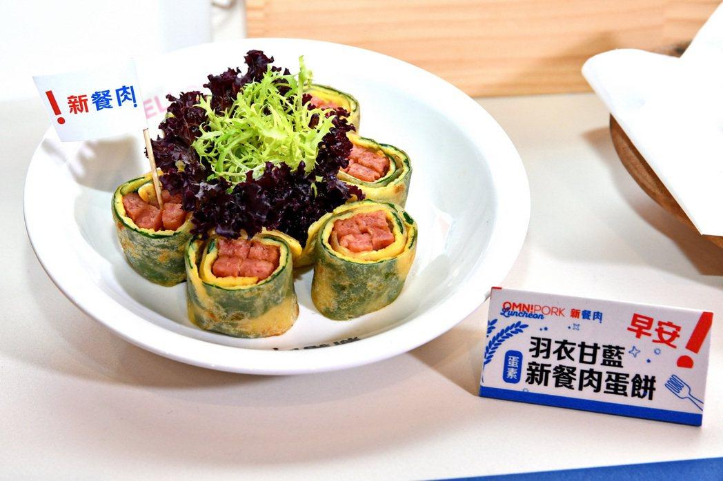 早餐搭配蔬菜輕鬆吃「羽衣甘藍新餐肉蛋餅」。圖/Green Monday提供