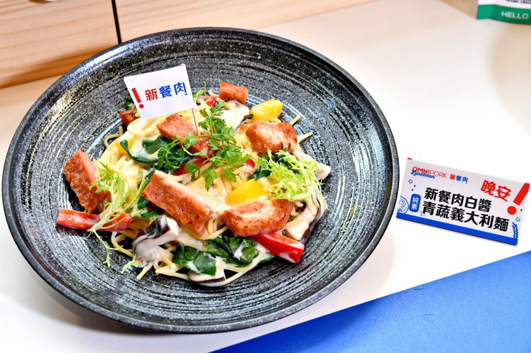 「OmniPork新餐肉」混搭義式風味的「新餐肉白醬青蔬義大利麵」。圖/Gree...