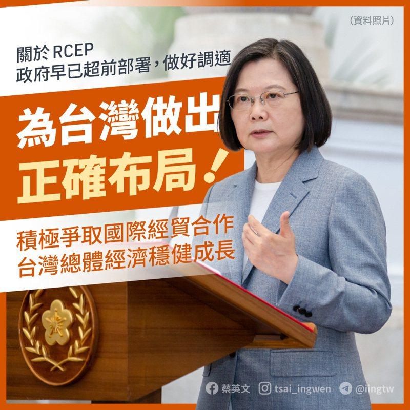 台灣未能加入RCEP,蔡總統說,不能像過去一樣,把所有的雞蛋都放在同個籃子裡。圖/取自蔡總統臉書