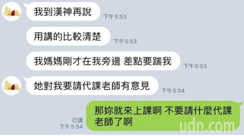 南部某國立大學數學老師被學生爆料,為了熱水器故障,一周都不到學校上課。圖/擷自爆料公社
