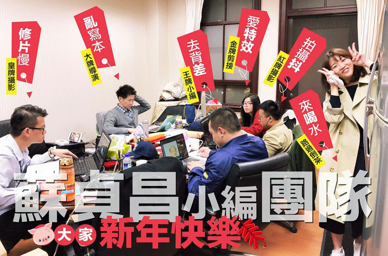 行政院長蘇貞昌臉書去年2月曾貼出「行政院小編團隊」照片。圖/取自蘇貞昌臉書