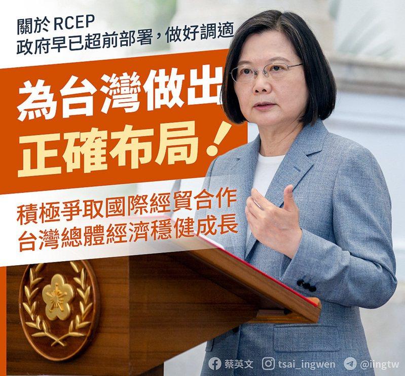 蔡英文總統昨在臉書表示,台灣產品長期在RCEP市場中面對競爭,不論政府或業者早就超前部署,做好調適。圖/取自蔡英文臉書