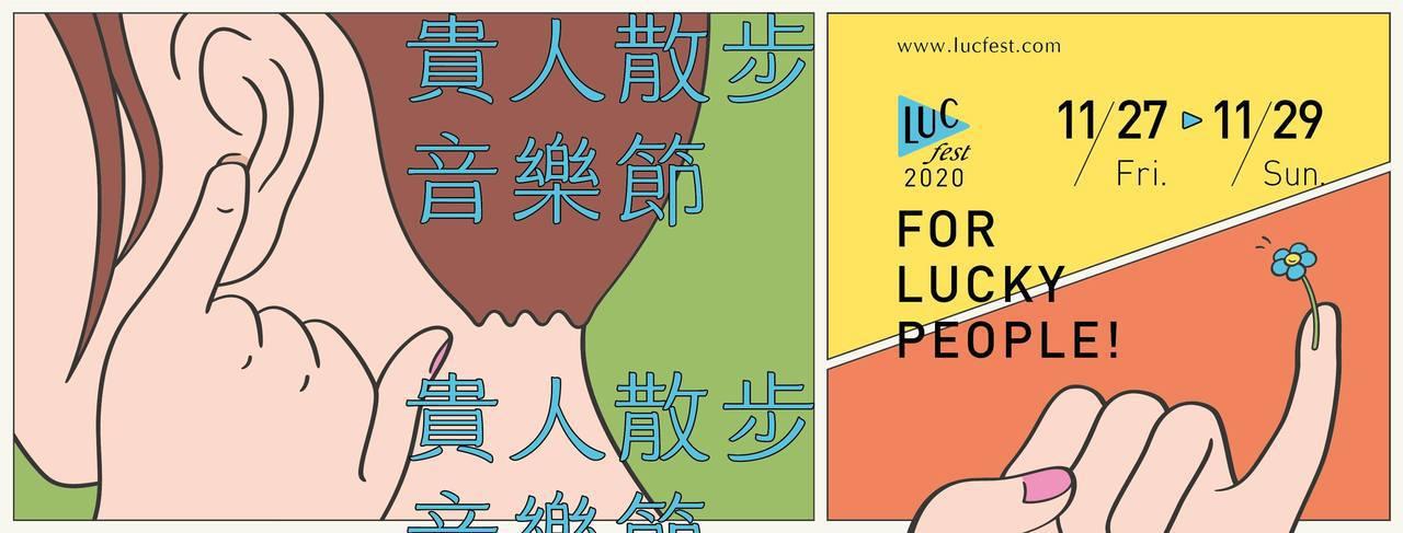 圖/LUCfest 貴人散步音樂節 粉絲專頁