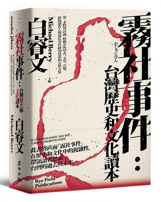 書名:《霧社事件:台灣歷史和文化讀本——第一本跨界討論,收錄中外學者、文學、音樂、影視創作人對霧社事件研究思索的完整文集》 作者:白睿文等 出版社:麥田出版/城邦文化 出版時間:2020年10月29日
