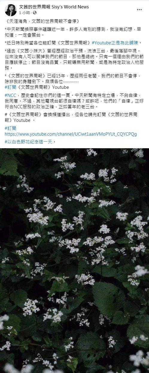 陳文茜臉書全文。圖/擷自臉書