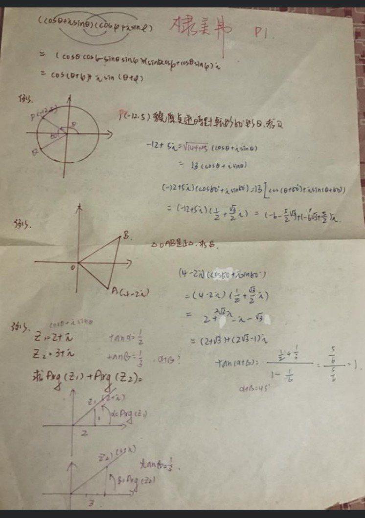 有網友在PTT表示自己雖然知道三角函數和微積分很重要,但是卻不明白文組學生學習的目的是什麼,因為「長大到現在完全沒用到」。 圖/翻攝自PTT