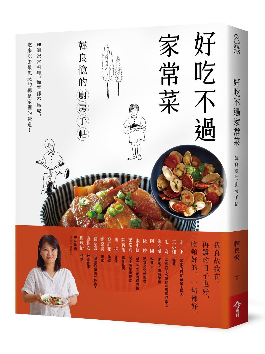 韓良憶欲以新書《好吃不過家常菜》推廣日常之美。圖/今周刊出版社 提供