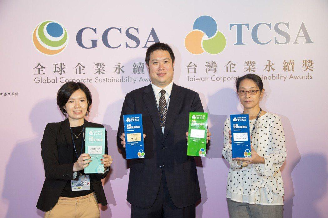 國際中橡董事長辜公怡(中)帶領團隊榮獲「2020年TCSA台灣企業永續獎」四項大...