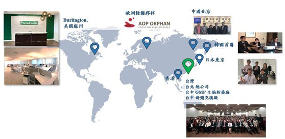 藥華醫藥全球布局-國際子公司美國、日本、韓國、中國以及歐洲合作夥伴。 主辦單位/...