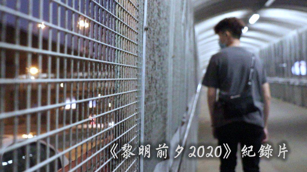 學生導演凌匡年《黎明前夕2020》紀錄片視覺影像。 東南科大/提供