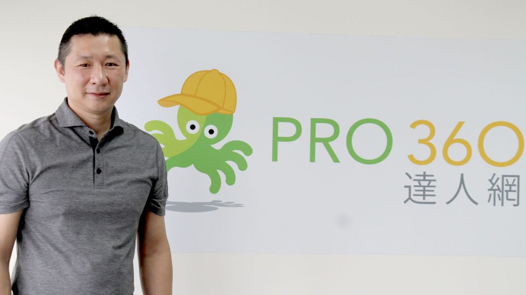 PRO360達人網創辦人李倫家應用大數據精準配對。業者/提供