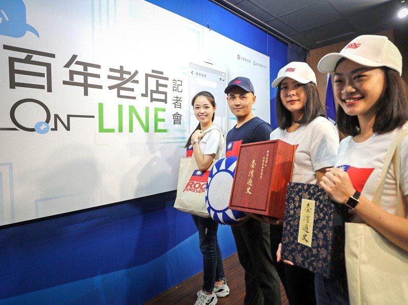 國民黨17日成立電商中心,推出以「ROC FOREVER」為主視覺的系列商品,除了有新的文創商品,還有絕版限量的「台灣通史」。 中央社