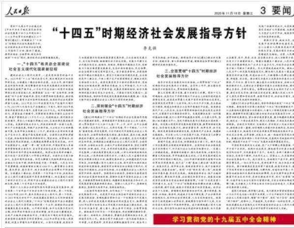 大陸國務院總理李克強18日在人民日報發表《十四五時期經濟社會發展指導方針》。人民日報截圖