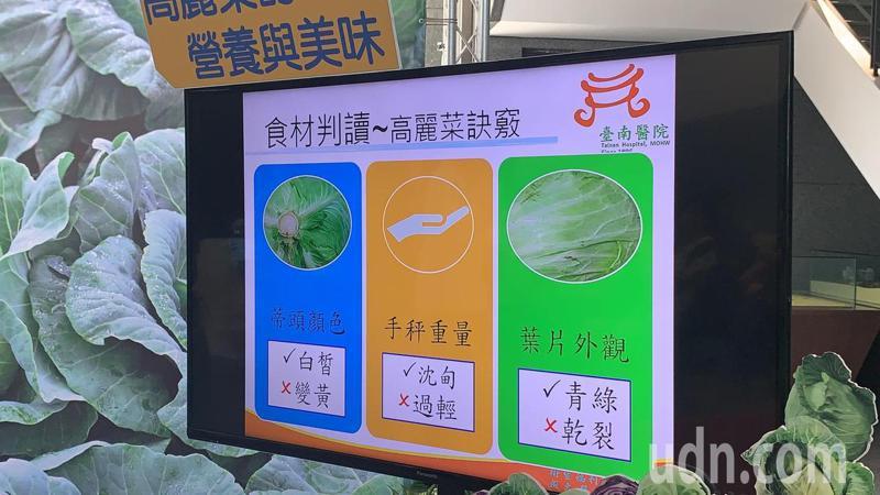 台南醫院營養師提供挑選高麗菜的三個方法。記者吳淑玲/攝影