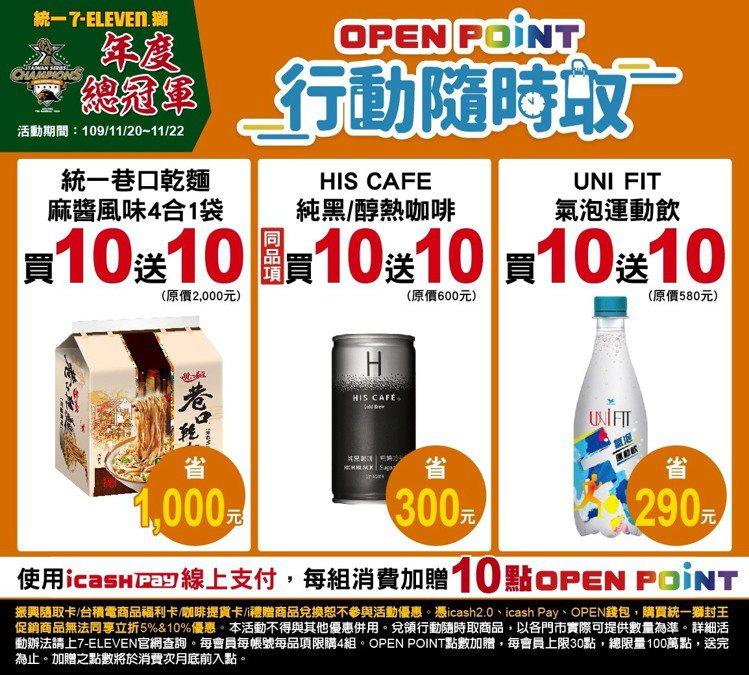 歡慶統一7-ELEVEn獅隊隊史第10座總冠軍,11月20日至11月22日限時3...